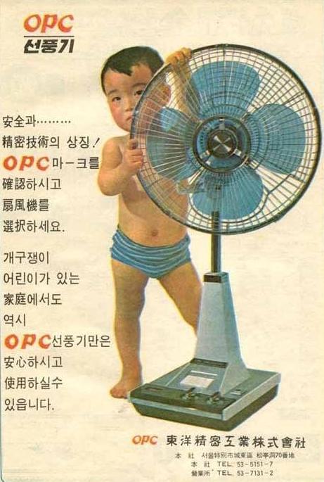 옛날 선풍기광고