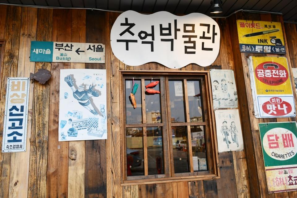 전북 군산의 추억의 박물관에 가보자!