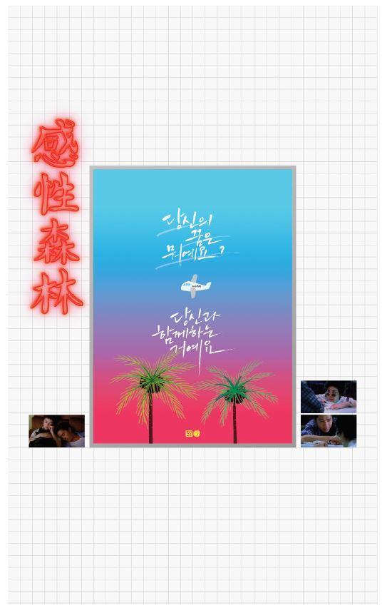 感性森林[갬성삼림]_김지언