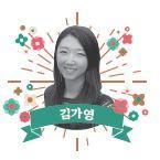 김가영작가